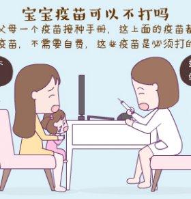 宝宝疫苗可以不打吗 宝宝自费疫苗要不要打 宝宝打疫苗注意事项