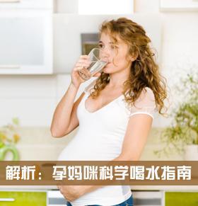 孕妇喝水注意事项 孕期喝水指南 孕妇喝水有什么讲究