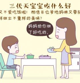 三伏天宝宝吃什么好 三伏天宝宝饮食原则 三伏天如何防止宝宝中暑