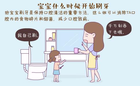 宝宝什么时候开始刷牙 宝宝不爱刷牙怎么办 宝宝如何正确刷牙