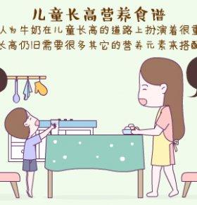 儿童长高营养食谱 儿童吃什么能长高 儿童长高的方法