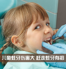 儿童蛀牙怎么办 儿童蛀牙的原因 如何预防儿童蛀牙