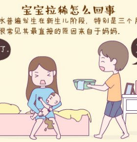 宝宝拉稀怎么回事 宝宝拉稀的原因 宝宝拉稀怎么护理