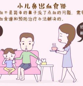 小儿鼻出血怎么办 小儿鼻出血的原因 小儿鼻出血怎么处理