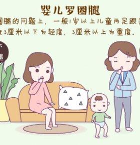 婴儿罗圈腿怎么办 婴儿罗圈腿的原因 婴儿罗圈腿如何预防