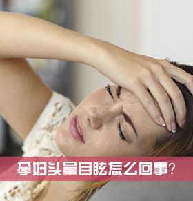 孕妇头晕目眩怎么回事 日常注意四个要点