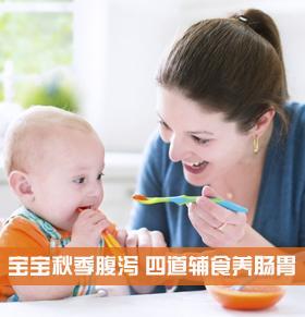 宝宝秋季腹泻怎么办 宝宝秋季腹泻的原因 宝宝秋季腹泻吃什么好