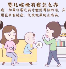 婴儿咳嗽有痰怎么办 婴儿咳嗽有痰吃什么药 婴儿咳嗽有痰怎么回事