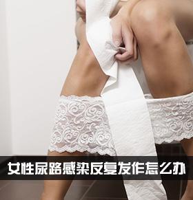 女性尿路感染反复发作怎么办 六大措施能