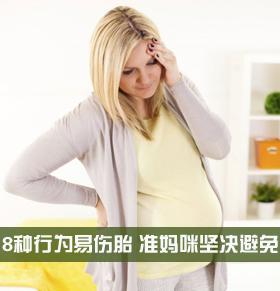 想要胎儿健康 孕期8种伤胎行为别做