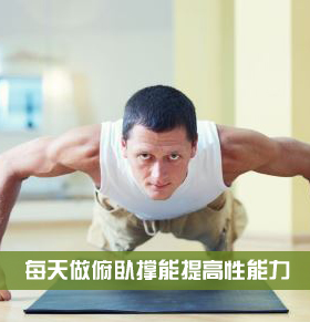 每天做15个俯卧撑能提高性能力