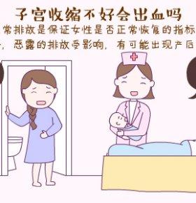 子宫收缩不好会出血吗 产后子宫收缩不好怎么办 产后子宫收缩不好的原因