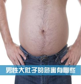 男人肚子大的五大危害 如何减掉大肚子