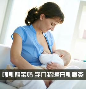 哺乳期宝妈 学会这些避开乳腺炎