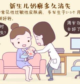 新生儿奶癣怎么办 新生儿奶癣的原因 如何预防新生儿奶癣