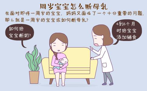 周岁宝宝怎么断母乳 宝宝几个月断奶最好 宝宝断奶后吃什么