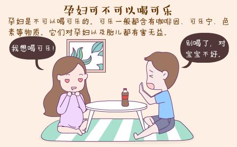 孕妇可不可以喝可乐 孕妇能喝可乐吗 孕妇喝可乐的危害