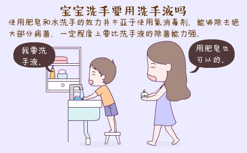 宝宝洗手要用洗手液吗 宝宝洗手的正确方法 宝宝洗手注意事项