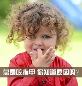 咬指甲是什么原因 咬指甲是怎么回事 如何改掉咬指甲的习惯