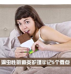 滴虫性阴道炎怎么护理 女性牢记5个要点