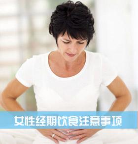 女性经期饮食注意事项有哪些 下面这些要