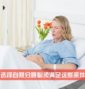 选择自然分娩 孕妇必须满足这些条件