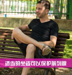 适当的坐姿可以保护前列腺