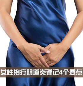 女性治疗阴道炎谨记4个要点