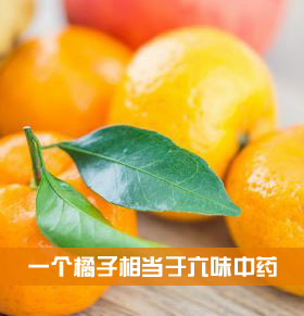 一个橘子相当于六味中药 吃对了才有效