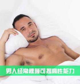 男人裸睡能提高性能力吗 如何提高性能力 提高性能力吃什么