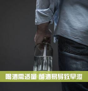 喝酒需适量 酗酒易导致早泄
