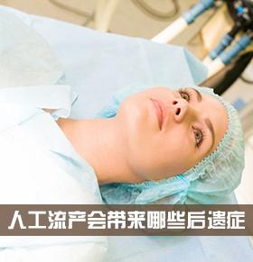 人工流产会带来哪些后遗症 6大伤害不可忽