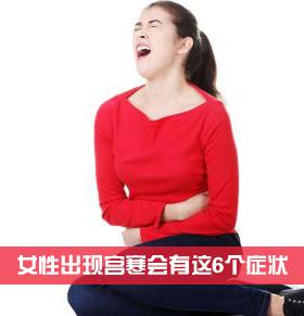 子宫寒有什么症状 宫寒的表现有哪些 宫寒如何调理