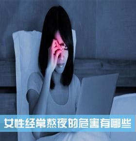 女性�常熬夜�ι眢w有哪些危害