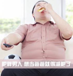 肥胖会导致不育吗 如何减肥 .怎么减肥好