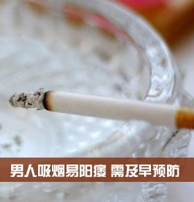吸烟会导致阳痿吗 如何戒烟 戒烟有什么方法