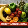女性经期吃什么美容养颜 经期怎么吃美容抗衰老 女性吃什么食物可以抗衰老