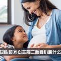 女性超过35岁备孕要注意什么 超35岁生二胎要小心什么 35岁生二胎要做哪些准备