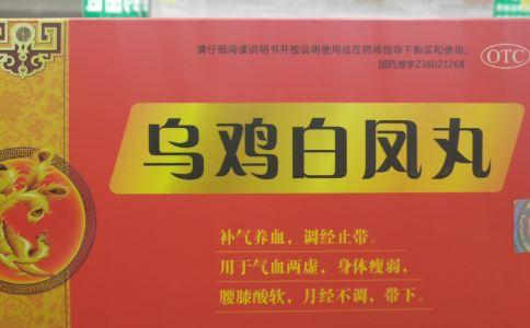 乌鸡白凤丸的功效 哪些人最新注册送体验金平台吃乌鸡白凤丸 乌鸡白凤丸有哪些作用