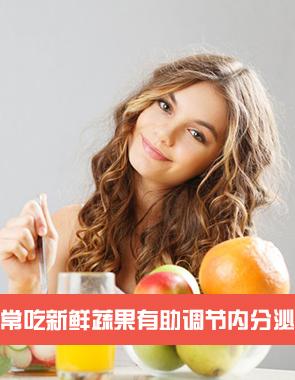 女人调节内分泌吃什么好 哪些蔬果可以调节内分泌 女人调节内分泌有什么方法