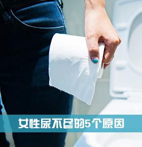 女性尿不尽的原因有哪些 女性尿不尽怎么办 尿不尽正常吗
