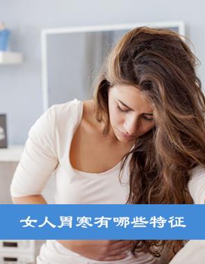 女人胃寒有什么特征 胃寒怎么办 女人调理胃寒吃什么好