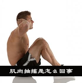 肌肉抽搐是怎么回事 8大原因导致