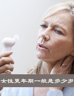 女性更年期一般是多少岁 更年期典型症状