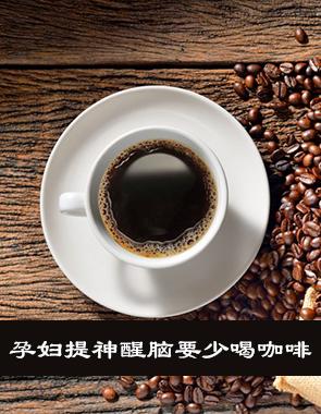 孕妇喝咖啡有什么影响 孕妇可以喝咖啡吗 孕妇喝什么提神解渴