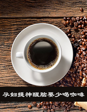 孕妇要少喝咖啡 提神解渴不妨喝它们