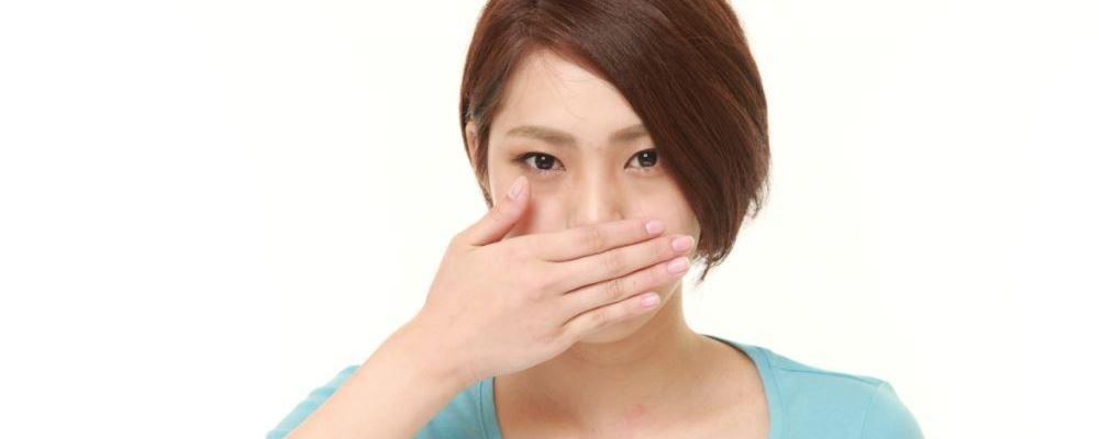 导致口臭的原因有哪些 去口臭的方法