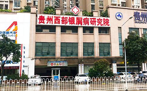 贵州银屑病医院