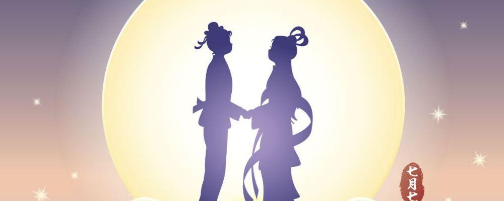 七夕情人节该怎么过 七夕节有助促进男女感情的通用技巧 怎样可以促进夫妻感情