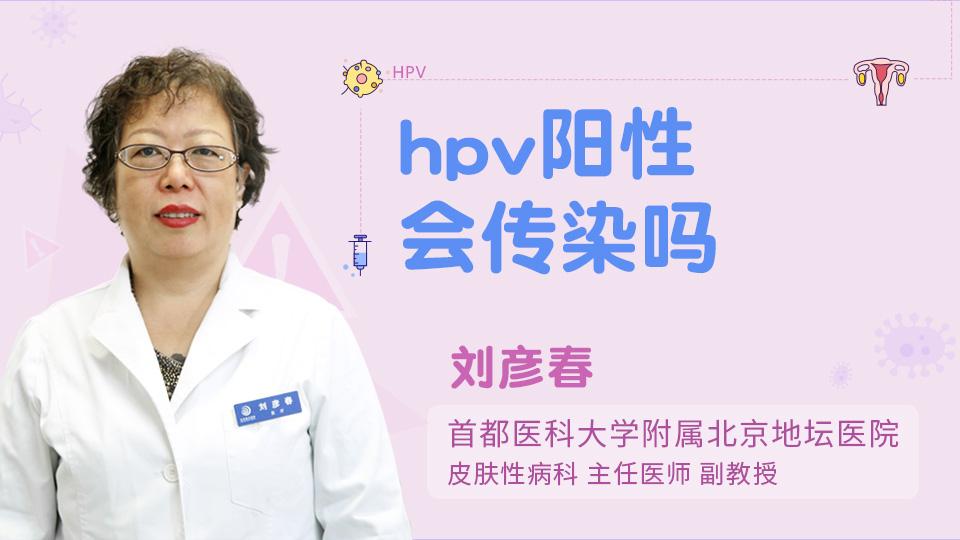 hpv阳性会传染吗